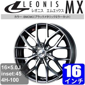 新発売の スバル MX スバル BMCミラーカット プレオプラス LA350系 16インチ アルミホイール 一台分(4本) LEONIS MX (レオニス エムエックス) BMCミラーカット アルミ アルミホイール 16×5.0 45 4/100 4H100 off:45 BMCミラーカット 16インチ レオニスMX スバル プレオプラス LA350系 アルミ, ブランドアップ西麻布店:77fd5df5 --- location.ep-bau.de
