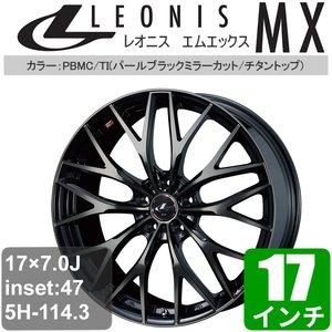 超高品質で人気の ミツビシ (レオニス MX RVR GA3W・4W 17インチ 一台分(4本) アルミホイール 一台分(4本) LEONIS MX (レオニス エムエックス) パールブラックミラーカット/チタントップ アルミ アルミホイール 17×7.0 47 5/114.3 5H114.3 off:47 パールブラックミラーカット/チタントップ 17インチ レオニスMX ミツビシ RVR GA3W・4W アルミ, アワラ市:7782e40c --- frmksale.biz