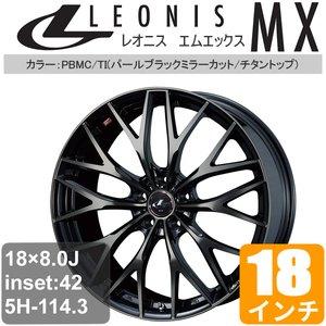 『1年保証』 LEONIS 18インチ MX(レオニスMX) 18×8.0J アルミホイール アルミ オフセット:42 5穴 P.C.D:114.3 P.C.D:114.3 パールブラックミラーカット/チタントップ 18インチ アルミ 37441 アルミホイール 18×8.0J パールブラックミラーカット/チタントップ 18インチ LEONIS レオニスMX(レオニス エムエックス) アルミ, WAOショップ:0d6fb9cc --- packersormovers.com