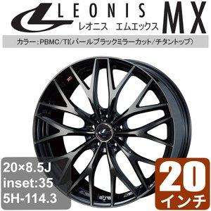 高品質の人気 トヨタ ハリアー 60系 20インチ アルミホイール 一台分(4本) LEONIS MX (レオニス エムエックス) パールブラックミラーカット/チタントップ アルミ, 一風騎士 0a42a6ee