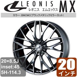 【正規品】 トヨタ マークX 130系(G's/ GR トヨタ SPORT) (レオニス 20インチ SPORT) アルミホイール 一台分(4本) LEONIS MX (レオニス エムエックス) BMCミラーカット アルミ アルミホイール 20×8.5 45 5/114.3 5H114.3 off:45 BMCミラーカット 20インチ レオニスMX トヨタ マークX 130系(G's/ GR SPORT) アルミ, 釣鐘屋本舗:186df5b9 --- grow.profil41.de