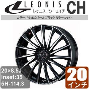 速くおよび自由な ニッサン シーエイチ) フェアレディZ Z34(ノーマルキャリパー) 20インチ アルミホイール ミラーカット 一台分(4本) LEONIS CH LEONIS (レオニス シーエイチ) パールブラック ミラーカット アルミ アルミホイール 20×8.5 35 5/114.3 5H114.3 off:35 パールブラック ミラーカット 20インチ レオニスCH ニッサン フェアレディZ Z34(ノーマルキャリパー) アルミ, 青果問屋 松秋:f13b0456 --- affiliatehacking.eu.org
