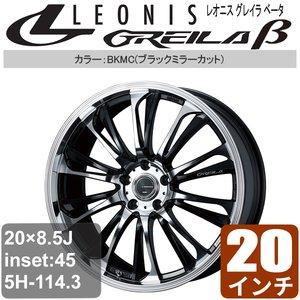 激安人気新品 ニッサン GREILA エルグランド E51/2WD 20インチ アルミホイール 一台分(4本) 一台分(4本) LEONIS 20インチ GREILA β (レオニス グレイラベータ) ブラックミラーカット アルミ アルミホイール 20×8.5 45 5/114.3 5H114.3 off:45 ブラックミラーカット 20インチ レオニスGREILA β ニッサン エルグランド E51/2WD アルミ, 日進市:3076c4a5 --- dpu.kalbarprov.go.id