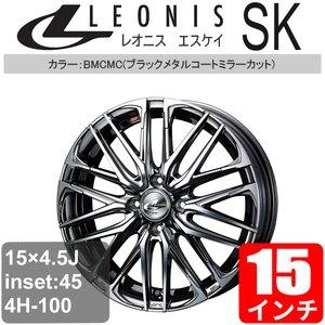 【初回限定】 スズキ アルトエコ LEONIS HA35S 15インチ アルミホイール 一台分(4本) SK LEONIS SK アルミホイール (レオニス エスケイ) ブラックメタルコートミラーカット アルミ アルミホイール 15×4.5 45 4/100 4H100 off:45 ブラックメタルコートミラーカット 15インチ レオニスSK スズキ アルトエコ HA35S アルミ, iicotoカスタム絵本shop:a12c344b --- ancestralgrill.eu.org
