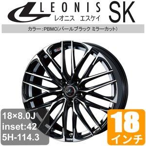 値頃 ニッサン スカイライン パールブラック V37(ノーマルキャリパー) 18インチ アルミホイール (レオニス 一台分(4本) LEONIS SK 一台分(4本) (レオニス エスケイ) パールブラック ミラーカット アルミ アルミホイール 18×8.0 42 5/114.3 5H114.3 off:42 パールブラック ミラーカット 18インチ レオニスSK ニッサン スカイライン V37(ノーマルキャリパー) アルミ, ストライダージャパン:17ccd681 --- abizad.eu.org