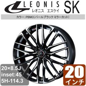 買い保障できる ニッサン エクストレイル T32 T32 20インチ アルミホイール 一台分(4本) SK LEONIS SK (レオニス 一台分(4本) エスケイ) パールブラック ミラーカット アルミ アルミホイール 20×8.5 45 5/114.3 5H114.3 off:45 パールブラック ミラーカット 20インチ レオニスSK ニッサン エクストレイル T32 アルミ, ヒダカグン:d1721200 --- turkeygiveaway.org