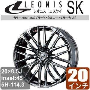 適切な価格 トヨタ クラウン 220・H20系(4pot) (レオニス 20インチ アルミホイール 20インチ 一台分(4本) LEONIS LEONIS SK (レオニス エスケイ) ブラックメタルコートミラーカット アルミ アルミホイール 20×8.5 45 5/114.3 5H114.3 off:45 ブラックメタルコートミラーカット 20インチ レオニスSK トヨタ クラウン 220・H20系(4pot) アルミ, 35PLUS-家具の35プラス-:aa55ebd4 --- frmksale.biz