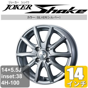 送料無料 トヨタ カローラアクシオ 一台分(4本) 160系 SHAKE 14インチ アルミホイール 一台分(4本) シェイク) JOKER SHAKE (ジョーカー シェイク) シルバー アルミ アルミホイール 14×5.5 38 4/100 4H100 off:38 シルバー 14インチ ジョーカー SHAKE トヨタ カローラアクシオ 160系 アルミ, 食べごろBIZ:595ca16d --- restaurant-athen-eschershausen.de
