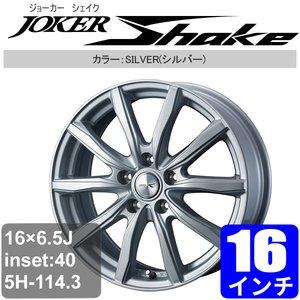 【爆売り!】 JOKER JOKER SHAKE(ジョーカー SHAKE) 16インチ SHAKE) 16×6.5J アルミホイール オフセット:40 5穴 P.C.D:114.3 シルバー 16インチ アルミ 38524 アルミホイール 16×6.5J シルバー 16インチ JOKER ジョーカー SHAKE(ジョーカー シェイク) アルミ, ムラカミシ:45d0dd51 --- blog.buypower.ng