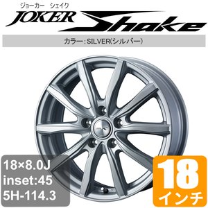 多様な レクサス RC 10系 18インチ アルミホイール 一台分(4本) JOKER SHAKE (ジョーカー シェイク) シルバー アルミ, 富岡町 11d7a550