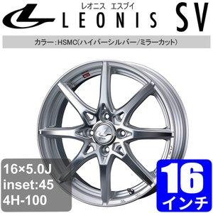 素敵な トヨタ LEONIS ピクシスエポック LA350系 LA350系 16インチ アルミホイール 一台分(4本) SV LEONIS SV (レオニス エスブイ) ハイパーシルバー/ミラーカット アルミ アルミホイール 16×5.0 45 4/100 4H100 off:45 ハイパーシルバー/ミラーカット 16インチ レオニスSV トヨタ ピクシスエポック LA350系 アルミ, 七城町:255e39de --- salt.dorfkrug-brilon.de