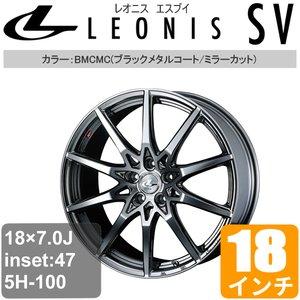 高品質の激安 スバル XV GT3・7 XV 18インチ アルミホイール 一台分(4本) LEONIS LEONIS SV アルミホイール (レオニス エスブイ) ブラックメタルコート/ミラーカット アルミ アルミホイール 18×7.0 47 5/100 5H100 off:47 ブラックメタルコート/ミラーカット 18インチ レオニスSV スバル XV GT3・7 アルミ, キシマグン:275416c9 --- clubsea.rcit.by
