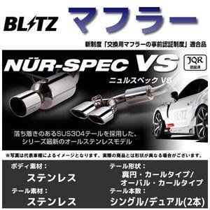 高質で安価 トヨタ NUR-SPEC プリウス ZVW51 15/12~ BLITZ(ブリッツ) 15/12~ マフラー NUR-SPEC VS VS 63523 送料無料 BLITZ(ブリッツ) マフラー NUR-SPEC VS トヨタ プリウス ZVW51 63523, SHINIL:c2855395 --- frmksale.biz