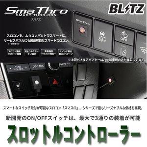 適切な価格 ブリッツ スロコン スバル Sma スロコン サンバー Thro(スマスロ) S321B/S331B 15/04~ Sma Thro(スマスロ) スロットルコントローラー BLITZ BSSG1, ペットパラダイス:ddbc9745 --- rr-facilitymanagement.de