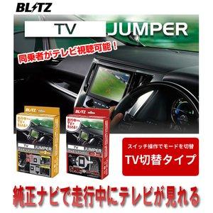 誕生日プレゼント ダイハツ NHDT-W54V JUMPER(テレビ 2004年モデル BLITZ(ブリッツ)TV JUMPER(テレビ NHDT-W54V ジャンパー) 純正ナビ 走行中にテレビが見れる ダイハツ TST72 BLITZ(ブリッツ) 走行中にTVが見れる TV JUMPER(テレビ ジャンパー) ダイハツ NHDT-W54V TST72 テレビ ジャンパー 純正ナビ, ファヴォリ favori:c7e4c9a5 --- peggyhou.com
