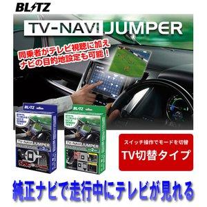 ウイスキー専門店 蔵人クロード ダイハツ ND3T-D54 ND3T-D54 2004年モデル BLITZ(ブリッツ)TV 2004年モデル NAVI JUMPER(テレビ ナビ ナビ ジャンパー) 純正ナビ 走行中にテレビが見れる NST76 BLITZ(ブリッツ) 走行中にTVが見れる TV NAVI JUMPER(テレビナビ ジャンパー) ダイハツ ND3T-D54 NST76 テレビ ジャンパー 純正ナビ, 小鹿野町:07c9b055 --- edneyvillefire.com