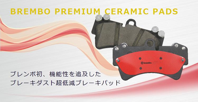 EXY10 90/3-95/12 セラ Brembo/ フロント ブレンボ ブレーキパッド (P83 011 ブラック