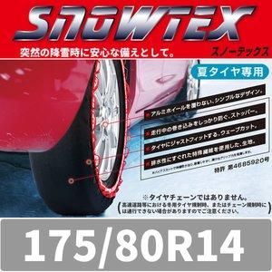 【在庫あり】 175/80R14 SNOWTEX(スノーテックス) 14インチ 非金属 簡単 応急 SNOWTEX(スノーテックス) 雪道 3327 14インチ 非金属 (タイヤチェーンではありません) SNOWTEX(スノーテックス) 175/80R14 非金属 タイヤチェーン スノーチェーン 3327, ミョウザイグン:a676f65e --- lbmg.org