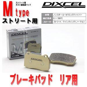 ー品販売  ブレーキパッド ディクセル スバル レガシィ DIXCEL ツーリングワゴン BG9 BGC リア用 94/10~96 スバル/6 DIXCEL Mタイプ リア用 365040 DIXCEL(ディクセル) ブレーキパッド Mタイプ リア用 レガシィ ツーリングワゴン 365040, un-アン-:e438b5aa --- frmksale.biz