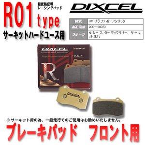日本未入荷 ブレーキパッド ディクセル スズキ アルト HA11S HB11S 94/11~98/9 DIXCEL R01タイプ フロント用 371032, ポストホビーWEBSHOP 82d9a578