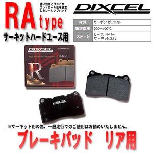 人気No.1 ブレーキパッド ディクセル スバル インプレッサ WRX RAタイプ STi GC8 DIXCEL (SEDAN) 99 WRX/9~00/08 DIXCEL RAタイプ リア用 365084 DIXCEL(ディクセル) ブレーキパッド RAタイプ リア用 インプレッサ WRX STi 365084, 仏壇 位牌 線香 手元供養は大野屋:9366d881 --- ruchielectricals.com