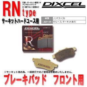 【史上最も激安】 ブレーキパッド ディクセル スズキ スプラッシュ XB32S 08/10~ DIXCEL RNタイプ フロント用 371039, メアリーココ/ブラックフォーマル 9d9ce968