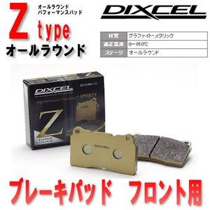 熱販売 ブレーキパッド ディクセル DIXCEL スズキ Zタイプ キャリィ DA52V/エブリィ DA52V DB52V DA52W 99/1~01/09 DIXCEL Zタイプ フロント用 371056 DIXCEL(ディクセル) ブレーキパッド Zタイプ フロント用 キャリィ/エブリィ 371056, モンセラット:e2217127 --- pan.profil41.de