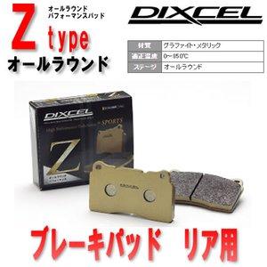 【通販 人気】 ブレーキパッド ディクセル スバル BRZ ZC6 Zタイプ 13/08~15 BRZ/12 DIXCEL DIXCEL Zタイプ リア用 325499 DIXCEL(ディクセル) ブレーキパッド Zタイプ リア用 BRZ 325499, ヒエヌキグン:72752cb1 --- orchidbeauty.org