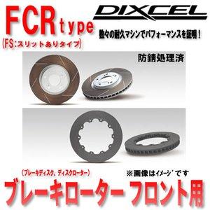 【保障できる】 ディクセル ブレーキローター マックス ダイハツ マックス L952S L962S フロント 01/11~05 L952S/12 FS フロント 3818013S DIXCEL(ディクセル) ブレーキローター FSタイプ フロント用 マックス 3818013S, パサージュショップ:d9ebd09d --- pyme.pe