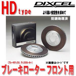 【新品】 ディクセル HD ブレーキローター ニッサン ブルーバード EU14 SU14 SU14 00/05~01/08 EU14 HD フロント 3211261S DIXCEL(ディクセル) ブレーキローター HDタイプ フロント用 ブルーバード 3211261S, ヒョウゴク:3a8a8910 --- pyme.pe