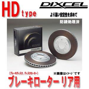 新作人気 ディクセル ブレーキローター トヨタ カローラFX AE92 89 ディクセル/5~92 トヨタ/5 HD AE92 リア 3152598S DIXCEL(ディクセル) ブレーキローター HDタイプ リア用 カローラFX 3152598S, H.I.S.旅やっちゃば:43ae2467 --- oknalegko.ru