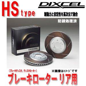 無料発送 ディクセル ブレーキローター ニッサン リア ラシーン RHNB14 RKNB14 94 ニッサン/12~00/08 HS HS リア 3253123S DIXCEL(ディクセル) ブレーキローター HSタイプ リア用 ラシーン 3253123S, 薩摩菓子処とらや:154e924a --- pyme.pe