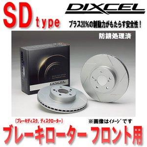 有名なブランド ディクセル SD ブレーキローター スバル スバル インプレッサ WRX ディクセル GC8 (COUPE) 98/1~98/8 SD フロント 3612827S DIXCEL(ディクセル) ブレーキローター SDタイプ フロント用 インプレッサ WRX 3612827S, 銀雅堂:d5144819 --- abizad.eu.org