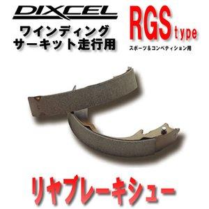 割引購入 ブレーキパッド ディクセル 00/03~ ミツビシ リア用 ランサー/ランサー セディア CS6A 00/03~ CS6A DIXCEL ブレーキシュー RGSタイプ リア用 3451458 DIXCEL(ディクセル) ブレーキシュー RGSタイプ リア用 ランサー/ランサー セディア 3451458, アヤカミチョウ:af0cacb7 --- frmksale.biz