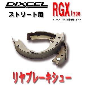 スバル レガシィ ツーリングワゴン BF3 89/2~93/9 DIXCEL(ディクセル) ブレーキシュー RGXタイプ リア用 3655494