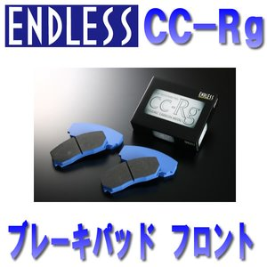 人気アイテム エンドレス ブレーキパッド フロントのみ スバル インプレッサ H18.11~H19.6 RA-R) GDB (WRX STi ※ specC TYPE RA-R) ※ フロントのみ CCRg RCP112 CCRg フロント RCP112 インプレッサ GDB H18.11~H19.6 ブレーキパッド エンドレス ENDLESS, クルトンハウス:7b830dad --- iplounge.minibird.jp