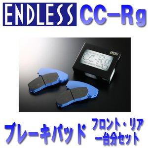 割引発見 エンドレス ブレーキパッド ニッサン ステージア ステージア H9.10~H13.10 WGNC34 エンドレス (RB26DETT・オーテック) CCRg 一台分セッット CCRg EP290 EP291 CCRg フロント・リア セット EP290 EP291 ステージア WGNC34 H9.10~H13.10 ブレーキパッド エンドレス ENDLESS, タイムリーファッションストア:6df28072 --- discrimination.ff-klempau.de