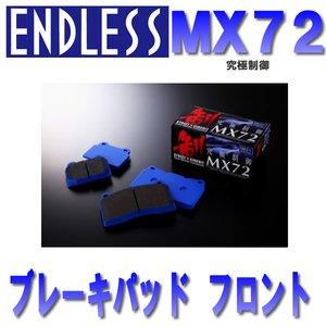 【タイムセール!】 エンドレス ブレーキパッド H15.6~ ホンダ インスパイア H15.6~ インスパイア UC1 フロントのみ MX72 MX72 EP368 MX72 フロント EP368 インスパイア UC1 H15.6~ ブレーキパッド エンドレス ENDLESS, キャラクターのシネマコレクション:45141ff6 --- pyme.pe