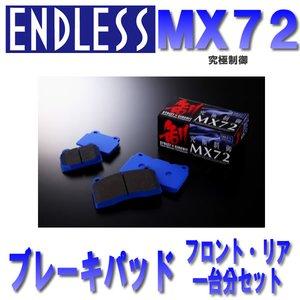 高品質の人気 エンドレス ブレーキパッド トヨタ クラウン H11.11~ UZS173 (4WD) 一台分セッット MX72 EP292 EP354, unfil9(アンフィルナイン) 766acf98