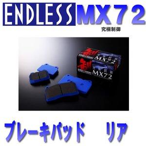 高品質 エンドレス ブレーキパッド ホンダ インテグラ H5.6~H7.9 DB6 MX72 (ABS付) リアのみ インテグラ MX72 H5.6~H7.9 EP210 MX72 リア EP210 インテグラ DB6 H5.6~H7.9 ブレーキパッド エンドレス ENDLESS, BULL BOO:3161d0d2 --- tsuburaya.azurewebsites.net