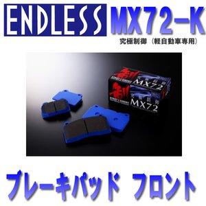 リアル エンドレス ブレーキパッド ミツビシ ワイド トッポBJ・トッポBJ (ABS付) ワイド H13.1~H15.7 H42V/47V H42V/47V (ABS付) フロントのみ MX72K EP364 MX72K フロント EP364 トッポBJ・トッポBJ ワイド H42V/47V H13.1~H15.7 ブレーキパッド エンドレス ENDLESS, 京都ジュエリー工房:36d8ca1e --- swiftkartz.lk