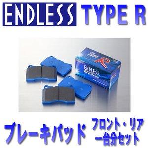 スペシャルオファ エンドレス ブレーキパッド スバル インプレッサ H10.10~H12.8 GC8 TYPE GF8 EP355 (要適合確認) 一台分セット R TYPE R EP351 EP355 TYPE R フロント・リア セット EP351 EP355 インプレッサ GC8 GF8 H10.10~H12.8 ブレーキパッド エンドレス ENDLESS, ソトライフ:a2ea7d8a --- pyme.pe
