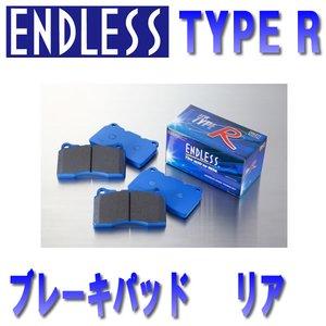 人気商品は エンドレス ブレーキパッド トヨタ ラクティス H22.11~ MCP120/122 (4輪ディスク) リアのみ TYPE R EP434, インテリア家具 KOZUM+i 76f4bdb8