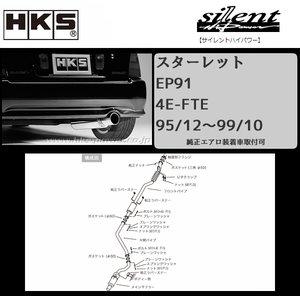 【5%OFF】 トヨタ スターレット EP91 95/12~99/10 HKS マフラー silent Hi-Power 31019-AT012, イイオカマチ 8fd2f5be