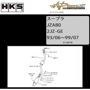 上品 トヨタ スープラ HKS JZA80 スープラ 93/06~99/07 HKS マフラー Hi-Power409 Hi-Power409 32003-AT009【送料無料】 HKS マフラー Hi-Power409 スープラ JZA80 32003-AT009, アズミムラ:7f8d4c77 --- recruitertoday.in