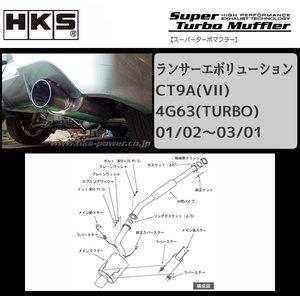 【お気にいる】 ミツビシ Super ランサーエボリューション CT9A(VII) CT9A(VII) 01 Turbo/02~03/01 HKS マフラー Super Turbo Muffler 31029-AM002【送料無料】 HKS マフラー Super Turbo Muffler ランサーエボリューション CT9A(VII) 31029-AM002, ナカサトマチ:c3b1a4e8 --- adventure.carschmiede.de