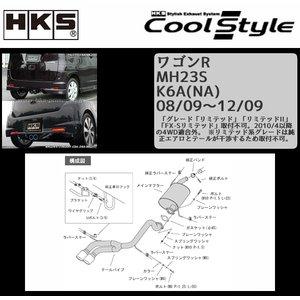 【受注生産品】 スズキ ワゴンR MH23S スズキ 08/09~12 HKS マフラー/09 HKS マフラー Cool Style 31028-AS003【送料無料】 HKS マフラー Cool Style ワゴンR MH23S 31028-AS003, カホク市:00164c10 --- akadmusic.ir
