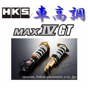 激安 【ホンダ MAX フィットハイブリッド】【GP4】 HIPERMAX/【12/05-13/08】【HKS 車高調 HIPERMAX MAX IV GT】【80230-AH004】ハイパーマックスシリーズ/ HIPERMAX SERIES【送料無料】 車高調 HKS HIPERMAX SERIES MAX IV GTホンダ フィットハイブリッド GP4 80230-AH004, イチカイマチ:9b78ab4a --- deutscher-offizier-verein.de