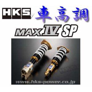 【一部予約販売】 【トヨタ 86】 HIPERMAX【ZN6】【12/04-/】 車高調【HKS 車高調 HIPERMAX MAX IV SP】【80250-AT001】ハイパーマックスシリーズ/ HIPERMAX SERIES【送料無料】 車高調 HKS HIPERMAX SERIES MAX IV SPトヨタ 86 ZN6 80250-AT001, 若者の大愛商品:23a1a7c1 --- deutscher-offizier-verein.de