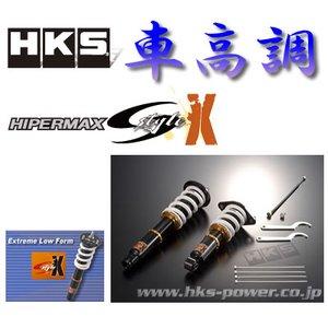 新版 【トヨタ/ bB】 HIPERMAX【NCP30】【00/02-05 S-style/12】【HKS 車高調 HIPERMAX S-style X】【80120-AT213】ハイパーマックスシリーズ/ HIPERMAX SERIES【送料無料】 車高調 HKS HIPERMAX SERIES S-style Xトヨタ bB NCP30 80120-AT213, 大和住建:ccc06ad4 --- rcreddyiasstudycircle.com